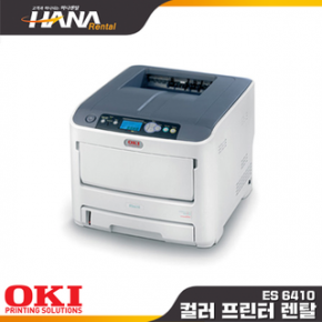 OKI 6410 (서산,태안,당진)(소형복합기, 칼라프린터렌탈, 컬러복사기임대,레이저대여,레이져리스)(약정기간:1년/2년/3년, 등록비:없음)